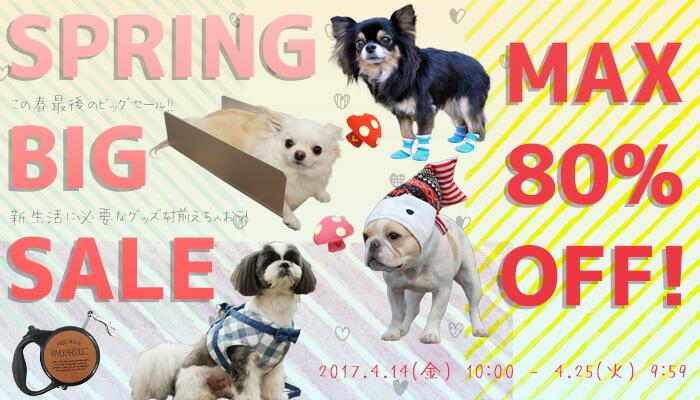 【楽天市場】SPRING BIG SALE:犬の服のiDog