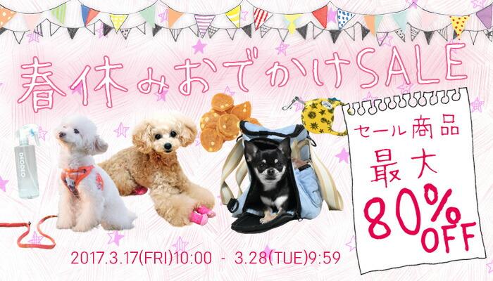 春休みおでかけSALE|犬服のiDog