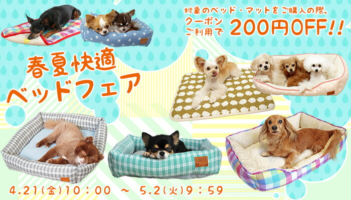 春夏新作ベッド・マットフェア:犬の服のiDog&iCat