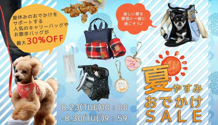 【楽天市場】夏やすみおでかけセール:犬の服のiDog