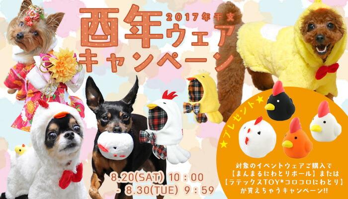 【楽天市場】2017酉年キャンペーン:犬の服のiDog