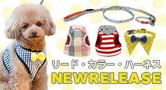 【楽天市場】犬の首輪 リード ハーネス> ハーネス 胴輪 ベスト型ハーネス:犬の服のiDog