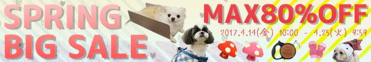 春のビッグセール|犬の服iDog