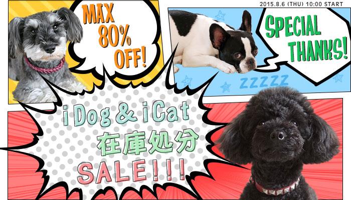 【楽天市場】キャンペーン>在庫処分セール:犬の服のiDog