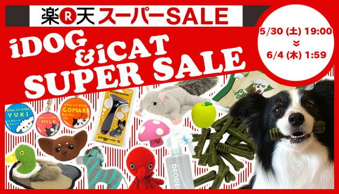 【楽天市場】キャンペーン>楽天スーパーSALE:犬の服のiDog