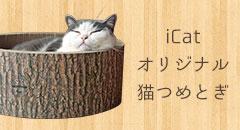 猫のつめとぎiCatオリジナル