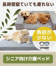 【楽天市場】ペットハウス・ベッド・クッション> unage アンエイジ-低反発 高反発 介護ベッド シニアマット:iCat【猫首輪&猫グッズ】