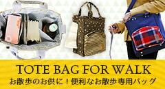 【楽天市場】お散歩用品 お出かけグッズ> お散歩バッグ トートバッグ:犬の服のiDog