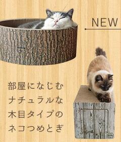 猫のつめとぎ 犬の服のiDog&iCat