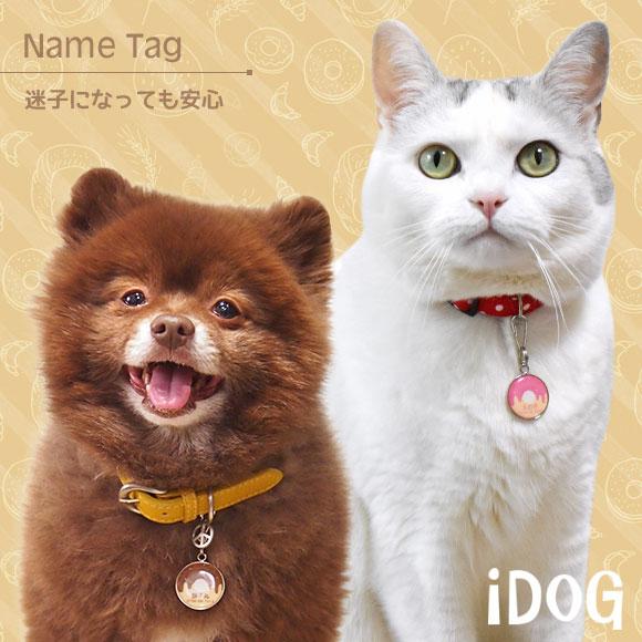 【迷子札 名札】 iDog&iCat ネームタグ【迷子札】ドーナッツ 【ネームプレート ドッグタグ】:犬の服のiDog