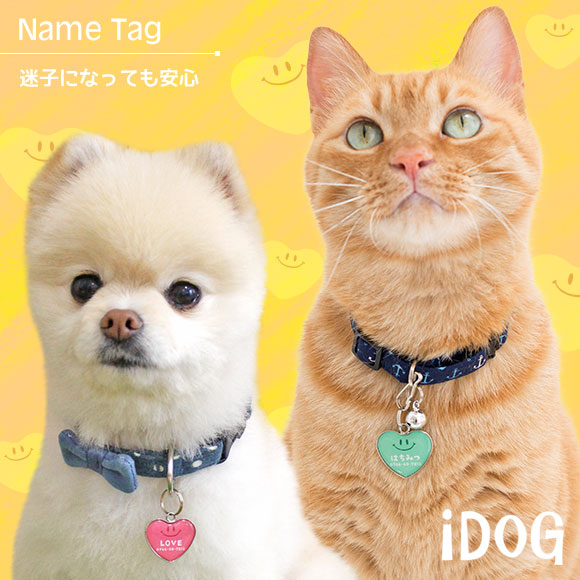 【迷子札 名札】 iDog&iCat ネームタグ【迷子札ハート型】スマイル 【ネームプレート ドッグタグ】:犬の服のiDog