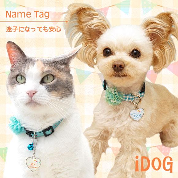 【迷子札 名札】 iDog&iCat ネームタグ【迷子札ハート型】ガーランド 【ネームプレート ドッグタグ】:犬の服のiDog