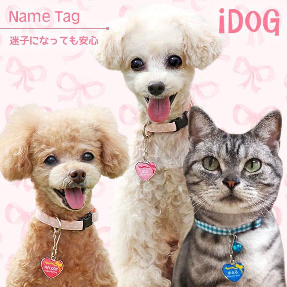 【迷子札 名札】 iDog&iCat ネームタグ【迷子札ハート型】プレゼント 【ネームプレート ドッグタグ】:犬の服のiDog