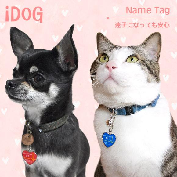 【迷子札 名札】 iDog&iCat ネームタグ【迷子札ハート型】心電図 【ネームプレート ドッグタグ】:犬の服のiDog