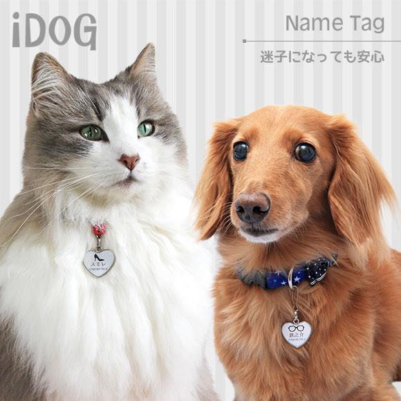 【迷子札 名札】 iDog&iCat ネームタグ【迷子札ハート型】モノクロ 【ネームプレート ドッグタグ】:犬の服のiDog