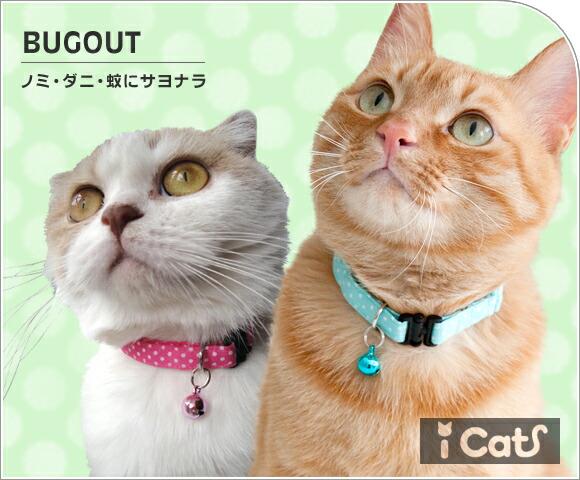 猫 首輪 ハーネス iCat アイキャット バグアウト BUGOUT カジュアルカラー ミニドット 防虫 虫よけ 猫の首輪 猫のハーネス