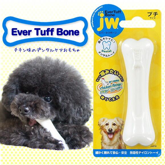 【楽天市場】【犬 おもちゃ】 エバータフボーン プチ チキン フレーバー付きデンタルボーン 【デンタルケア 歯磨き】:犬の服のiDog