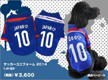 大型犬用サッカーシャツ