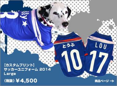 大型犬用カスタムサッカーシャツ