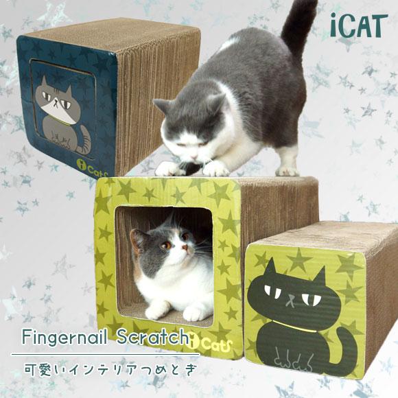 【猫 つめとぎ】iCat アイキャット オリジナル飛び出すつめとぎ ネコトンネル 【段ボール】