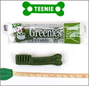 Glynis GREENIES genuine teeny one