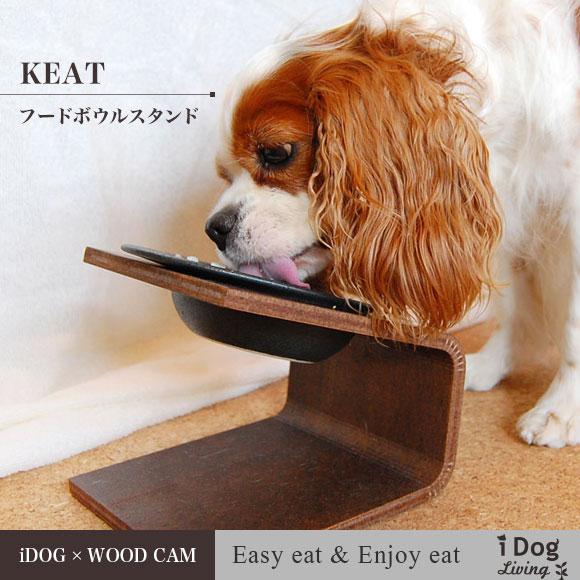 【犬用 食器台】 iDog Living Keatキート Lサイズ フードボウル別売:犬の服のiDog