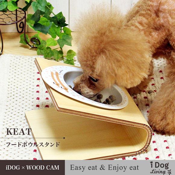 【楽天市場】【犬 フードボウル】 iDog Living Keatキート Sサイズ フードボウル別売【あす楽対応 翌日配送】 【犬の食器台 フードボウルスタンド 食器スタンド テーブル 食器 木製】【国産 安全】:犬の服のiDog