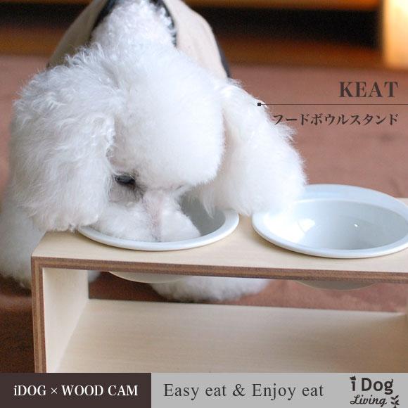 【犬 猫 食器台】 iDog Living Keatキートスクエア2 Lサイズ フードボウル別売 【犬の食器台 フードボウルスタンド 食器スタンド テーブル 食器 木製】:犬の服のiDog
