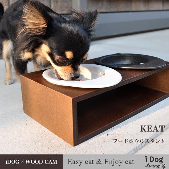 【犬 フードボウル】 iDog Living Keatキートスクエア2 Sサイズ フードボウル別売 【食器スタンド】:犬の服のiDog