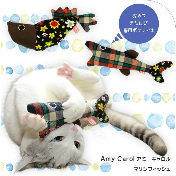【楽天市場】【猫 おもちゃ】Amy Carol アミーキャロル マリンフィッシュ【けりけり】
