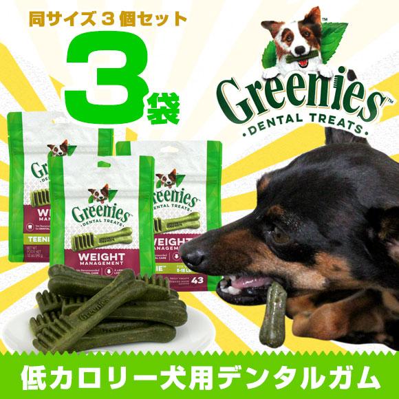 【楽天市場】グリニーズ ウェイトマネジメント GREENIES Weight Management 低カロリー 3個セットグリニーズ ウェイトマネジメント:犬の服のiDog