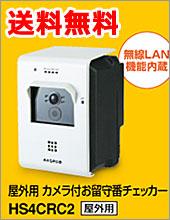 防犯カメラ HS4CRC2
