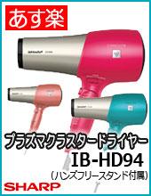 �ɥ饤�䡼 IB-HD94