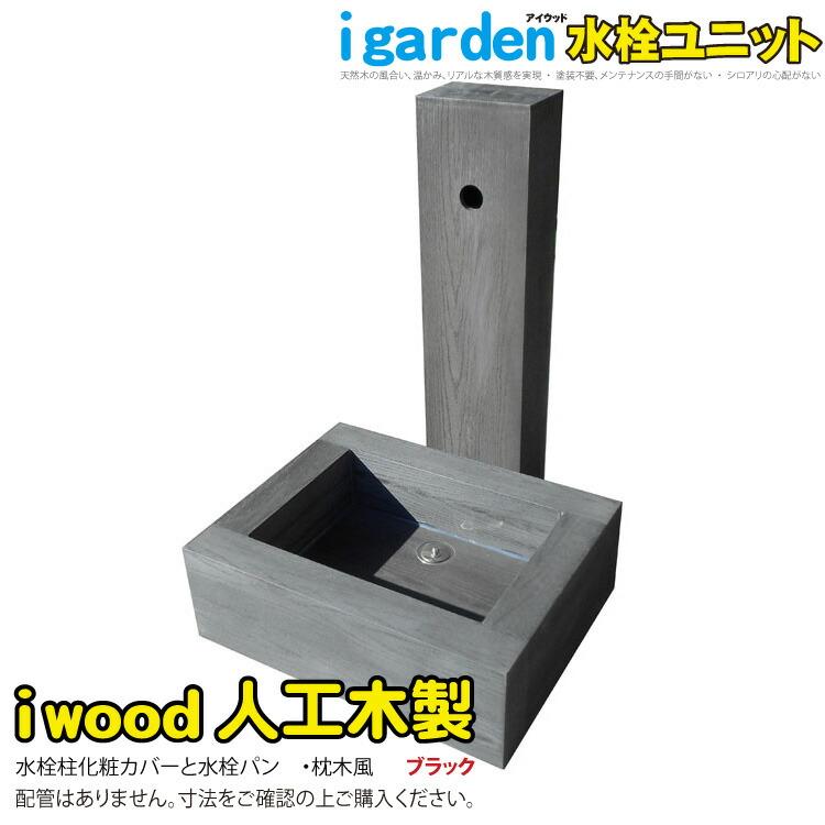 アイウッド枕木風水栓ユニット