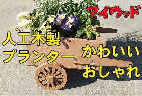 かわいいプランターたくさん 優しい人工木製 おしゃれアイガーデン