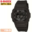 G shock g-shock solar radio watch GW-M5610-1BJF CASIO Casio square face flip LCD all black mens watch multiband 6