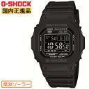 G shock g-shock solar radio watch GW-M5610-1BJF CASIO Casio square face flip LCD all black mens watch multiband 6
