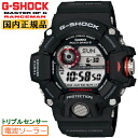 Casio g-shock G shock rangement solar radio watch GW-9400J-1JF CASIO g-shock series of first triple sensor mounted RANGEMAN altitude, orientation and pressure / temperature watches