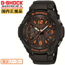 G-shock G shock CASIO GW-3000B-1AJF Casio solar radio watch sky cockpit SKY COCKPIT pilot watch mens watch TheG