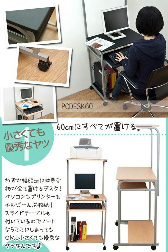 60cmデスク パソコンデスク スライドテーブル付 イメージ写真