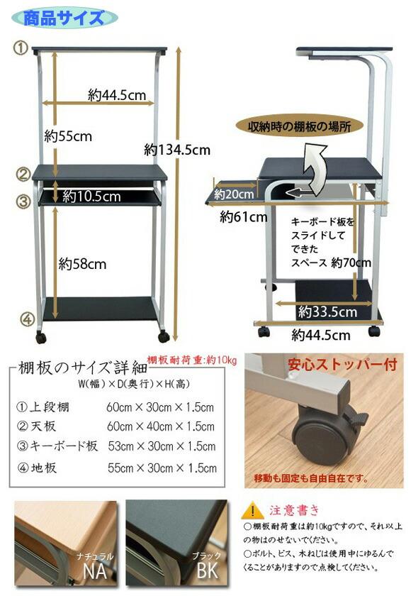商品サイズ PCデスク イメージ写真