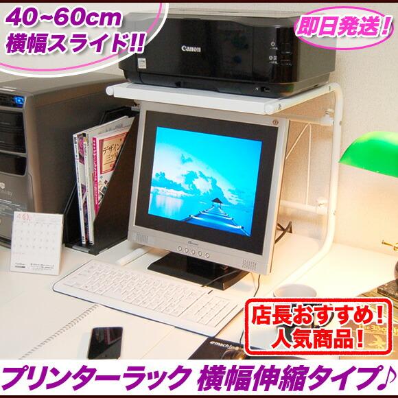 プリンターラック パソコンラック デスク整理 イメージ写真