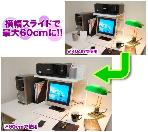 横幅伸縮スライド式ラック 40〜60cmまで使用可能 イメージ写真