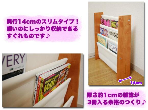 幅14cmのスリム収納ラック 厚さ3cmの本を重ねて3冊収納 イメージ写真