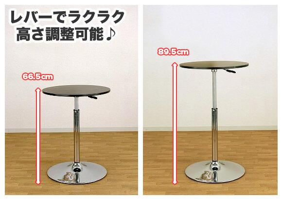 レバーで高さ調整 66.5cm〜89.5cm ローテーブル ハイテーブル ガス圧昇降 イメージ画像