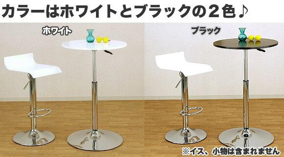 丸テーブル カラー ホワイト ブラック イメージ画像