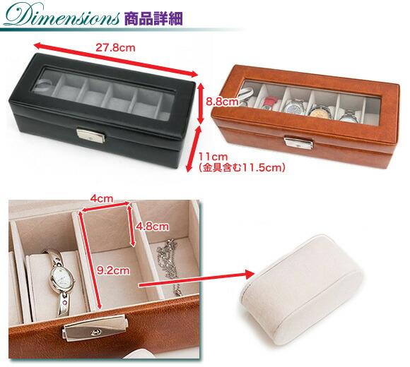 腕時計 6本収納 ショーケース仕様 鍵付き イメージ画像