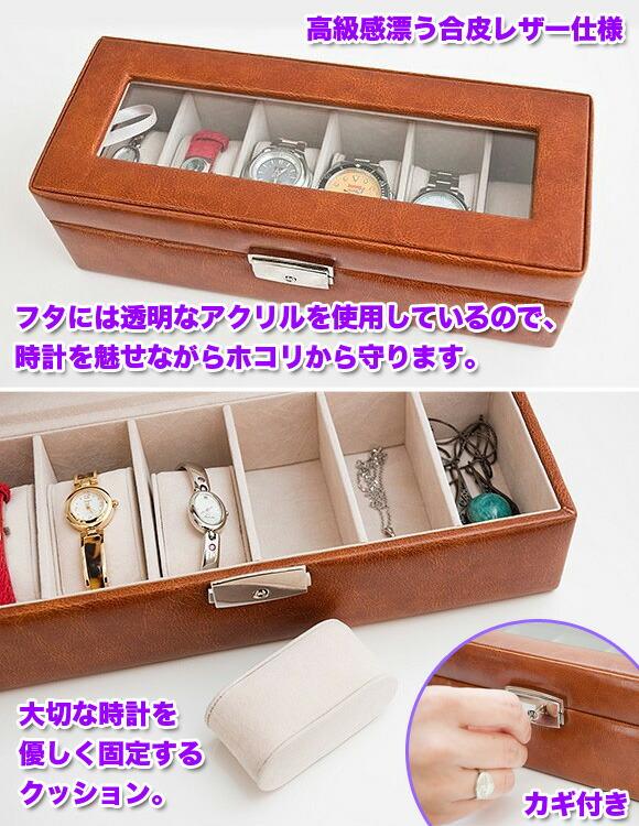 腕時計 収納 ケース コレクションケース 時計 イメージ画像