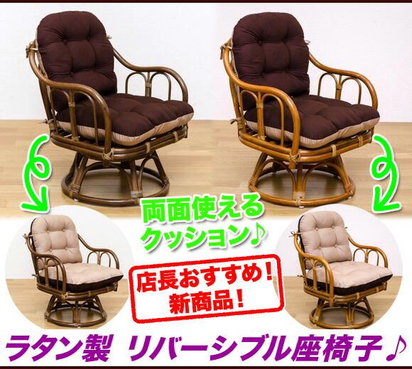 ラタン製リバーシブル座椅子 イメージ写真