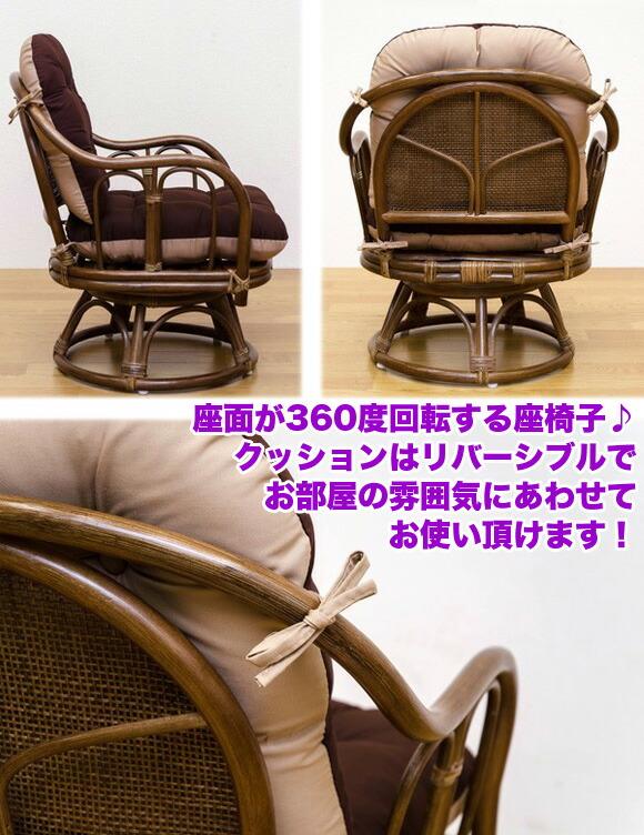 360度回転する座椅子 イメージ写真
